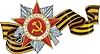 Orden des Großen Vaterländischen Krieges und Georg-Band