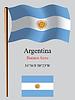 argentinien wellig Flagge und Koordinaten