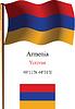 Armenien wellig Flagge und Koordinaten