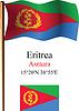 eritrea wellig Flagge und Koordinaten