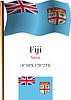 Fidschi wellig Flagge und Koordinaten
