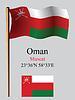 Oman wellig Flagge und Koordinaten
