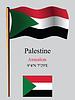 palästina wellig Flagge und Koordinaten