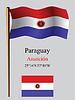 paraguay wellig Flagge und Koordinaten