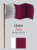 Katar wellig Flagge und Koordinaten
