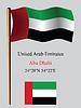Vereinigte Arabische Emirate wellenförmige Flagge und die Koordinaten