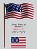 Vereinigte Staaten von Amerika wellig Flagge und Koordinaten