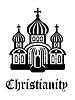 Векторный клипарт: Христианство храм или церковь