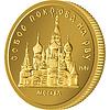 Geld Goldmünze Jahrestag russischen Rubel