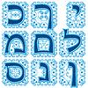 ID 4311789 | Hebrajski abc. Część 2 | Klipart wektorowy | KLIPARTO