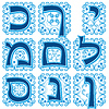 hebräisch abc. Teil 2
