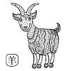 Chinese Zodiac. Tier astrologischen Zeichen. Ziege | Stock Vektrografik