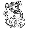Chinese Zodiac. Tier astrologischen Zeichen. Hund | Stock Vektrografik