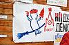 ID 4098525 | KIEW - DEC 05: Poster mit Blut Baum und Besen auf | Foto mit hoher Auflösung | CLIPARTO