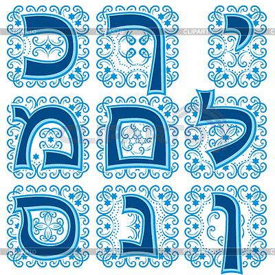 Hebrajski abc. Część 2 | Klipart wektorowy |ID 4311789