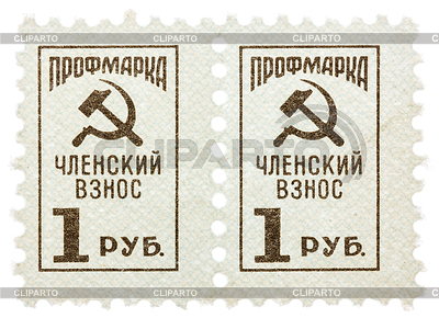 Postkarte in der UdSSR gedruckt zeigt Briefmarke | Foto mit hoher Auflösung |ID 4126680