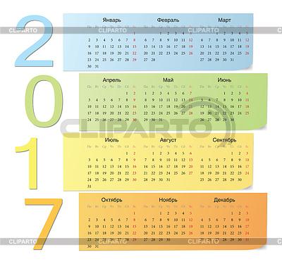 Результаты поиска: календарь на 2017 год.