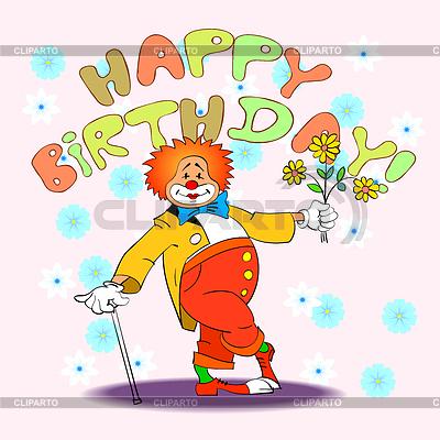 Открытка с днем рождения с клоуном 234